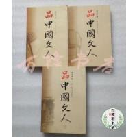 【旧书二手书9品】品中国文人(1.2.3) /刘小川 著 上海文艺出版社(万隆书店)