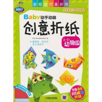 小小动物园/阿拉丁book/baby动手动脑创意折纸 机械工业出版社