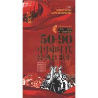 新华书店原装正版 中国红歌经典 知音 50至90中国时代经典红歌汇超值套装10DSDCD