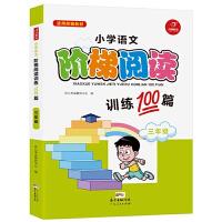 三年级小学语文阶梯阅读训练100篇