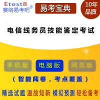 2020年电信线务员技能鉴定考试易考宝典软件 (ID:1459)