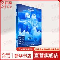 孤独星球Lonely Planet旅行指南系列:南极(中文第2版) 中国地图出版社