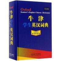 牛津学生英汉词典 牛津大学出版社 编著