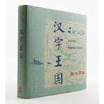 【新书店正版】汉字王国 (瑞典)林西莉 人民美术出版社