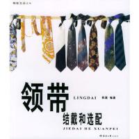 【新书店正版】领带结戴和选配,师晟,东华大学出版社9787810388276