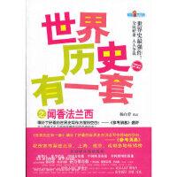 【新书店正版】世界历史有一套之闻香法兰西,杨白劳,现代出版社9787514303551