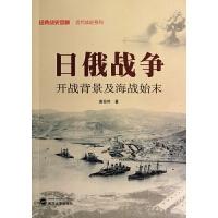 日俄战争(开战背景及海战始末)/经典战史回眸近代战史系列