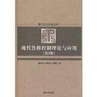 现代鲁棒控制理论与应用(第2版)(精装)(现代电力系统丛书)