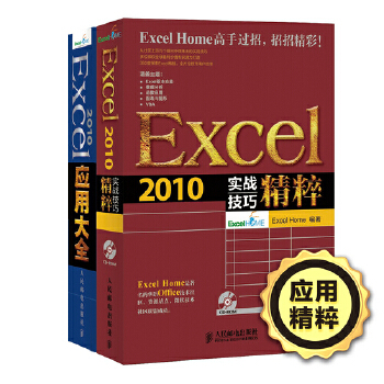 Excel2010应用精粹套装:Excel 2010实战技巧精粹+Excel 2010应用大全(套装共2册)Excelhome 专家团队重装上阵,让Excel高效办公成为可能!辉煌巨著,为追求效率与专业的读者而作!,excel应用大全,excel函数详解精粹!你早该这么玩excel!