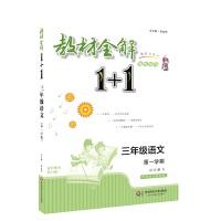 教材全解1+1・三年级语文(第一学期)