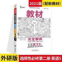 2022版新教材王后雄学案教材完全解读高中英语选择性必修第二册 外研版 高中英语5选择性必修第2册同步教材全解辅导资料书