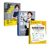 加速+人生效率手册+吃掉那只青蛙 时间管理套装3册 张萌、博恩・崔西高效时间管理方法