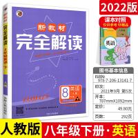 2019新版新教材完全解读八年级下册英语解析书 人教版RJ 新课标 初中英语 8年级下册英语辅导书 初2初二下册英语同
