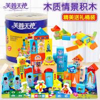 木制积木玩具桶装儿童益智早教情景宝宝男孩女孩木头积木3-6周岁 太空主题积木+场景拼图