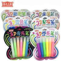 美术王国立体3D荧光笔泡泡笔金属果冻变色笔相册DIY涂鸦绘画颜料