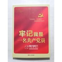 正版 2018年版 牢记我是一名共产党员 张明聪 浙江人民出版社 参考用书