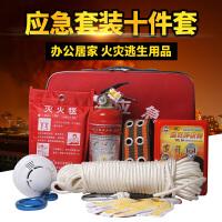 家用消防器材火灾逃生套装消防应急包家庭应急救援逃生装备