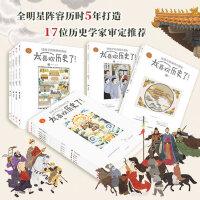 【7-15岁】太喜欢历史了!给孩子的简明中国史(全10册)写给儿童的中国历史故事书籍 中信出版社 中小学生版中华上下五千