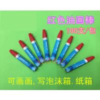 水产泡沫箱专用100支 红色蜡笔油画棒木材记号笔蜡笔轮胎笔