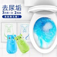 【一瓶用90天】洁厕灵蓝泡泡厕所除臭马桶清洁剂清洁球洁厕宝强效