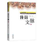【正版全新直发】传衍文脉 3 黎盛翔 贵州教育出版社9787545612165