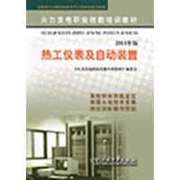 火力发电职业技能培训教材 热工仪表及自动装置 (2014最新版)