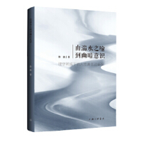 由湍水之喻到幽暗意识 徐波 著 9787542667823 上海三联书店【直发】 达额立减 闪电发货 80%城市次日达!