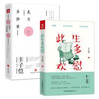 此生多欢慰+此生多珍重(套装共2册)丰子恺乐活文学 《朗读者》推荐 生活哲学 人生哲学