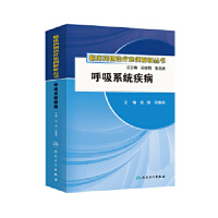 临床药物治疗案例解析丛书 呼吸系统疾病,张翔 等,人民卫生出版社9787117154031