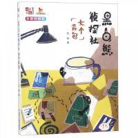 黑白熊侦探社 七个背包全彩特别版6-7-8-10-12周岁儿童故事书课外阅读物图画书小学生一二三四五六年级小说书睡前故