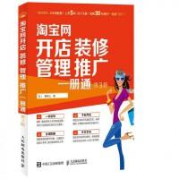 人民邮电:*网开店装修管理推广一册通(第3版)