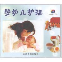 婴幼儿护理VCD( 货号:2000007093843)