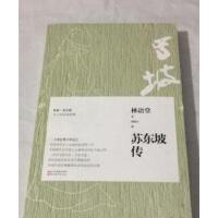 【二手书旧书9成新j】苏东坡传、林语堂著、浙江文艺出版社