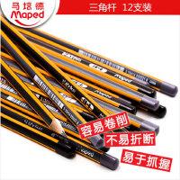 Maped马培德铅笔HB 小学生用书写儿童2B三角笔杆写字绘图素描铅笔