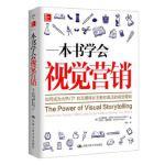 一本书学会视觉营销 沃尔特,闾佳 中国人民大学出版社