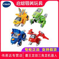 伟易达变形恐龙vtech霸王龙剑三角龙儿童男孩玩具汽车变形机器人