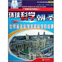 环球科学朝圣:世界著名科学家和科学的故事,李敏,大连出版社9787806847053