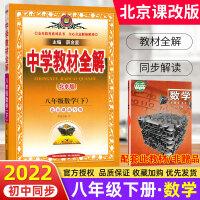 中学教材全解八年级下册数学教材解读北京版 2021春新版薛金星
