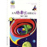 """大鸟格鲁比历险记10――""""蜗牛""""星球"""