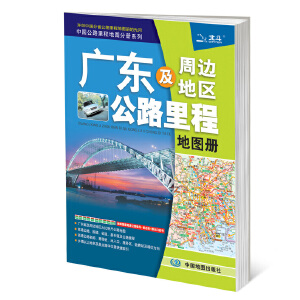 2017中国公路里程地图分册系列:广东及周边地区公路里程地图册