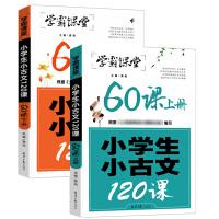 学霸课堂-小学生小古文120课・60课・上下册(2册)