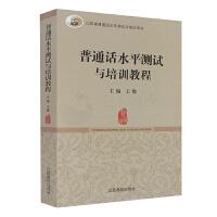 江西高校:普通话水平测试与培训教材