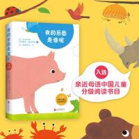 【 正版童书】我的后面是谁呢系列 (全5册) 互动认知绘本 思考想象 认识动物 理解方位 成长乐趣 适合0-3岁的低幼