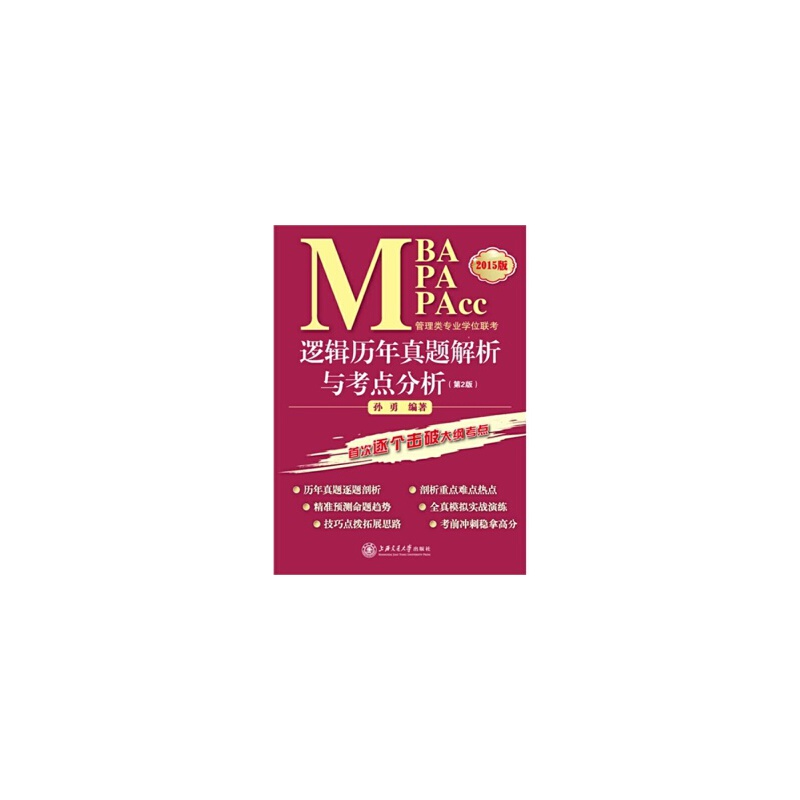 MBA MPA MPAcc管理类专业学位联考逻辑历年真题解析与考点分析-2014版
