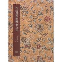 蒋廷锡珍禽图精品册 工笔画书籍 工笔画临摹 西泠印社出版社