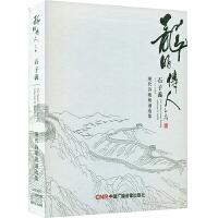 新华书店正版 龙的传人石子�x现代诗歌朗诵选集 1CD 1DVD