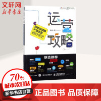 运营攻略:移动互联网产品运营提升笔记 陈辉