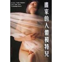 腹部超声诊断与鉴别诊断学(精装)