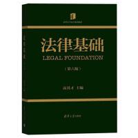 正版 湖北省指定自考教材 08118 法律基础 (第6版)高其才 2021年版 清华大学出版社