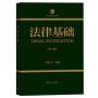 正版 湖北省指定自考教材 08118 法律基础 (第5版)高其才 2018年版 清华大学出版社